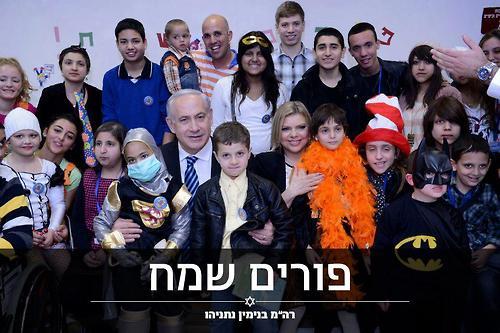 purim Netanyahu