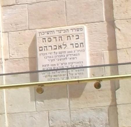 targa Beit Hadassah