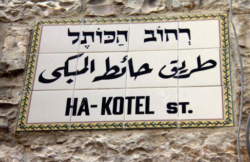 Ha-Kotel (Western wall) street sign, Jerusalem
